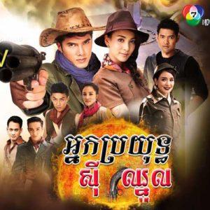 Nak Prayut Se Chhnoul | 42