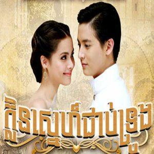 Klin Sne Choab Trung | 36E