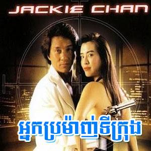 City Hunter [1993] Khmer Dubbed
