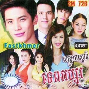 Songkream Sne Tep Apsor [38 End] Thai Khmer Movie
