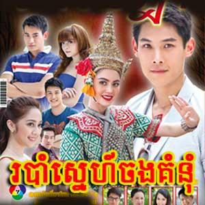 Robaam Sne Chong Komnum [34 End] Thai Khmer Drama