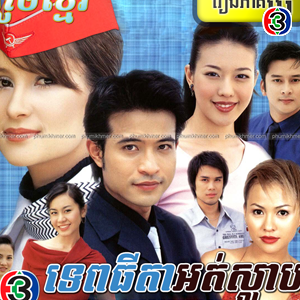 Ke Tha Knhom Preah Neang (18 End)