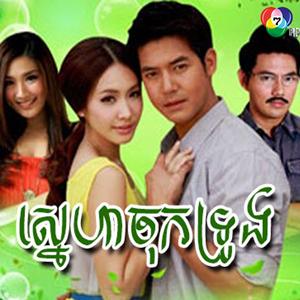 Sneha Chok Trung (22 End)